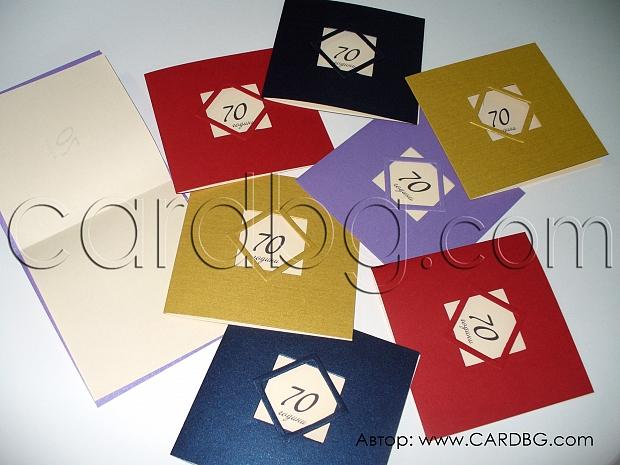 Луксозни квадратни картички за юбилей 70 години