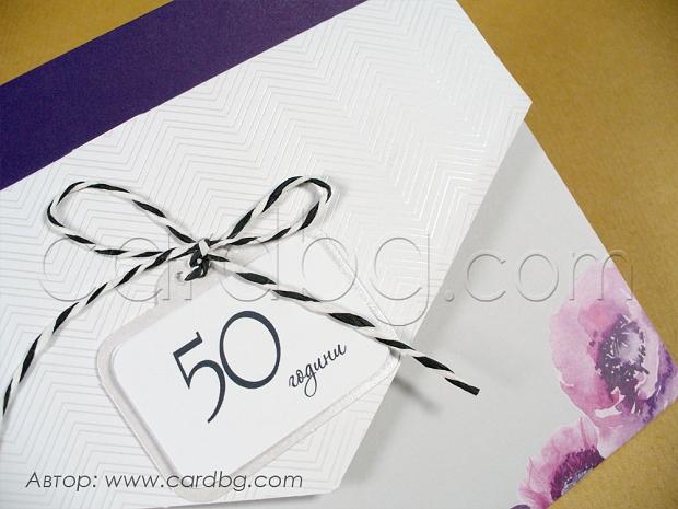 Луксозна картичка за юбилей 50, 60, 70, 80 години № 39216