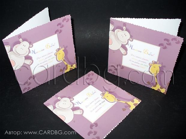 Картичка за бебе честито бебе № 15404