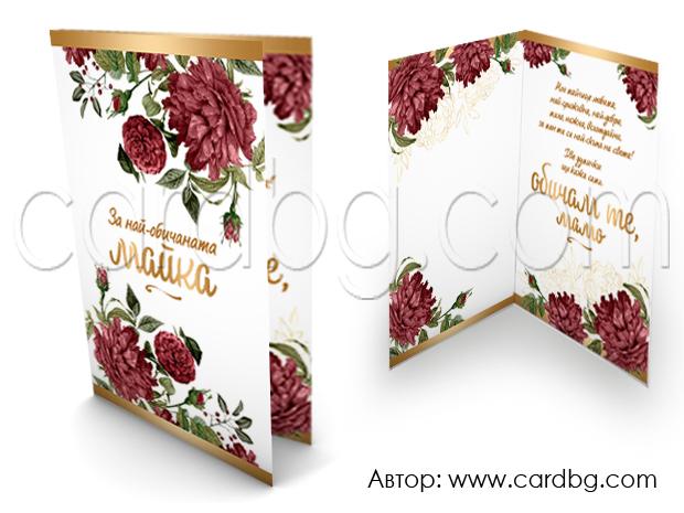 Картичка за мама с червени божури