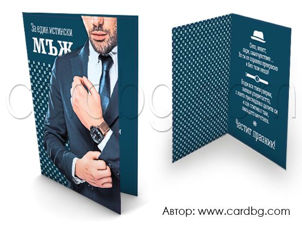 Картичка за мъж абитуриент № 275