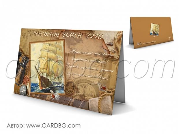 Стилни картички за рожден ден за мъж № 250