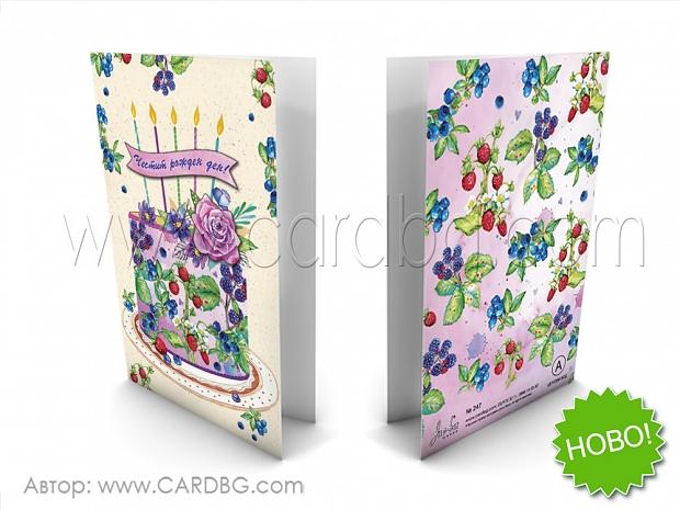 Картички за рожден ден № 247