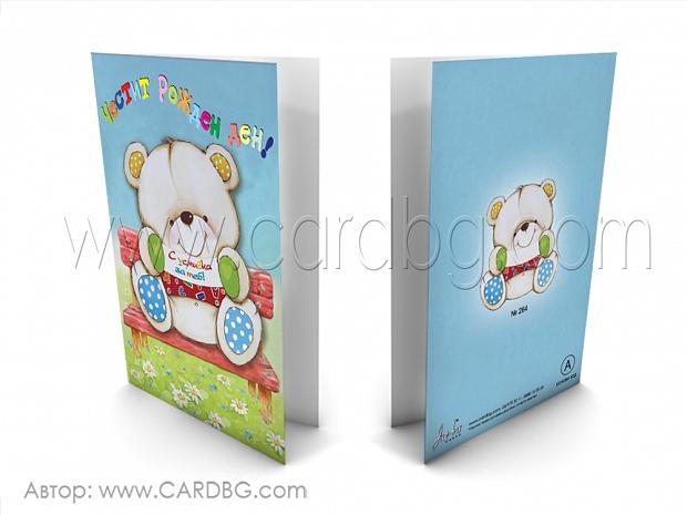Картички за рожден ден, модел с цветни пеперуди