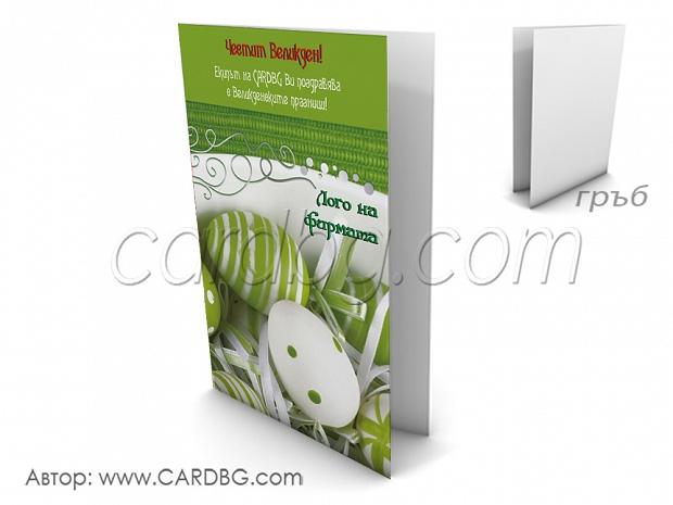 Великденски картички двойни с фирмено лого модел № 5