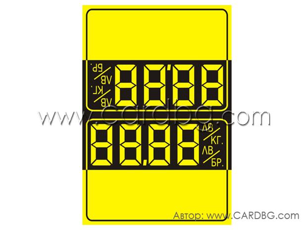Етикет за цени среден жълт № 1-31