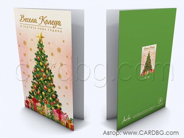 Коледни картички за 2021 година елха