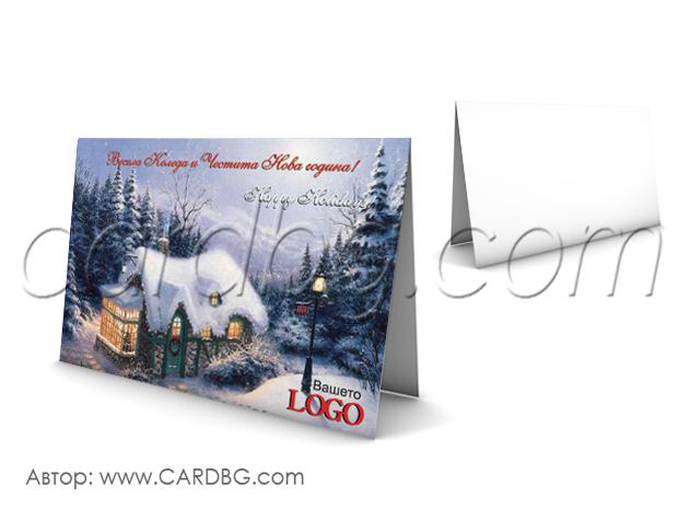 Картичка с коледен пейзаж, пожелание и фирмено лого № 1317