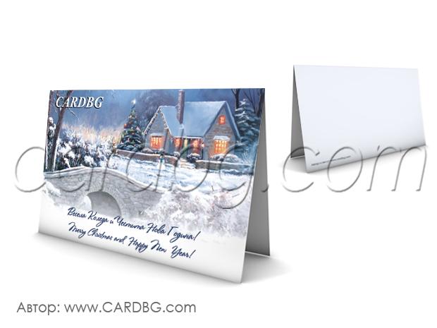 Коледни картички с пейзаж, с пожелания и лого № 1304