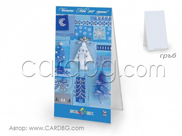 Коледни картички с лого № l 1607