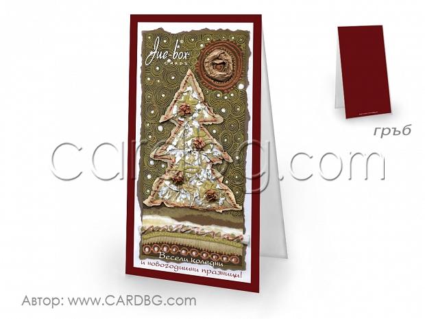 Коледна елха картички с лого № l 1608