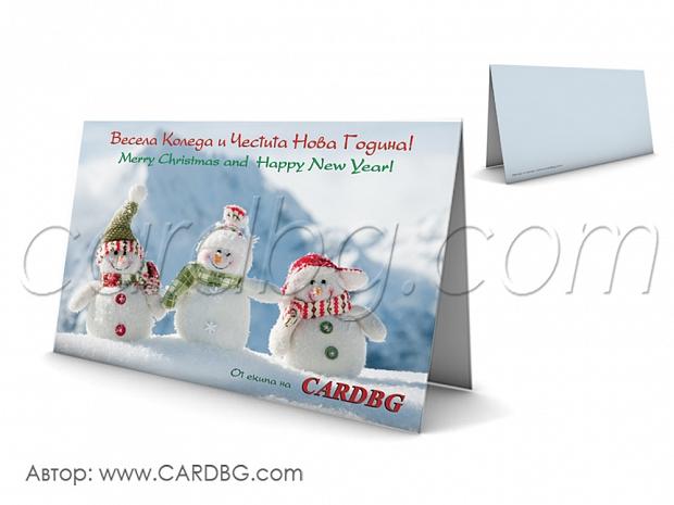 Брандирани коледни фирмени картички