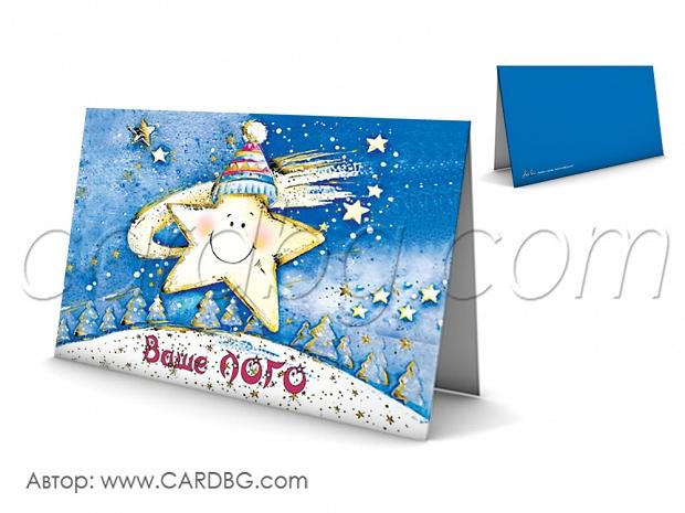 Корпоративни коледни картички брандирани с вашето лого № 91 l