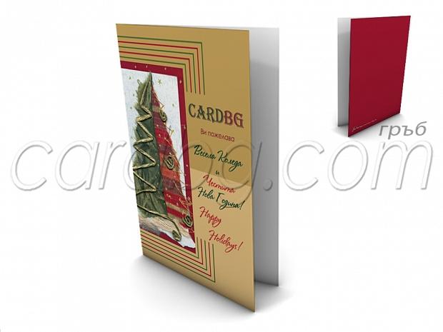 Стилни фирмени картички за коледа и нова година