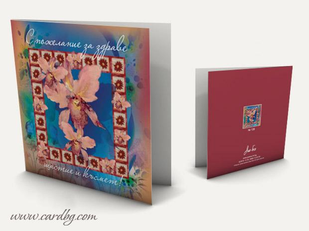 Квадратни картички с универсално пожелание № 126