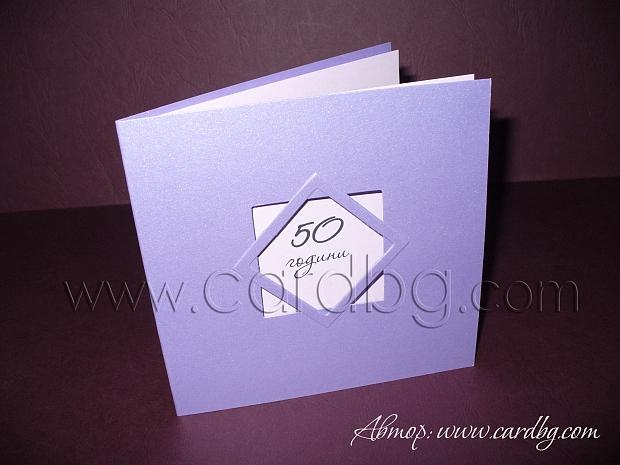Картички за юбилей 50 години то стилна лилава перла