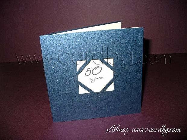 Картички за юбилей 50 години от тъмно синя перла