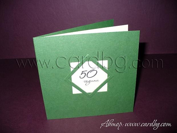 Картичка за юбилей 50 години в тъмно зелено