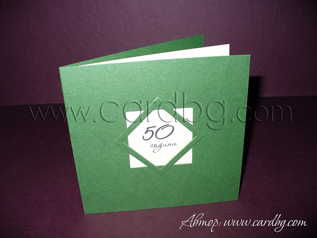Луксозна покана за юбилей в тъмно зелено