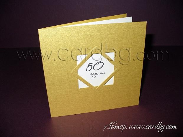 Картички за юбилей 50 години от луксозна златиста перла