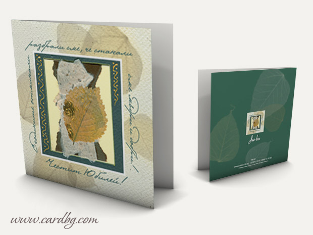 Квадратна картичка за юбилей № 83