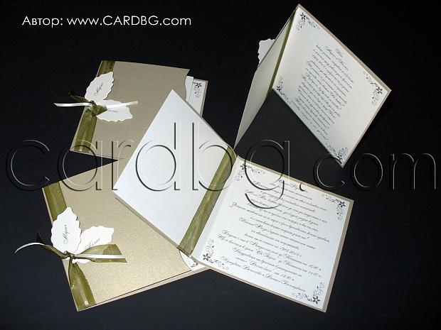 Луксозни покани в златисто и екрю със зелена органза и сатен