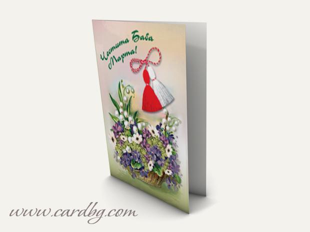 Мини картичка за Баба Марта със свежи цветя