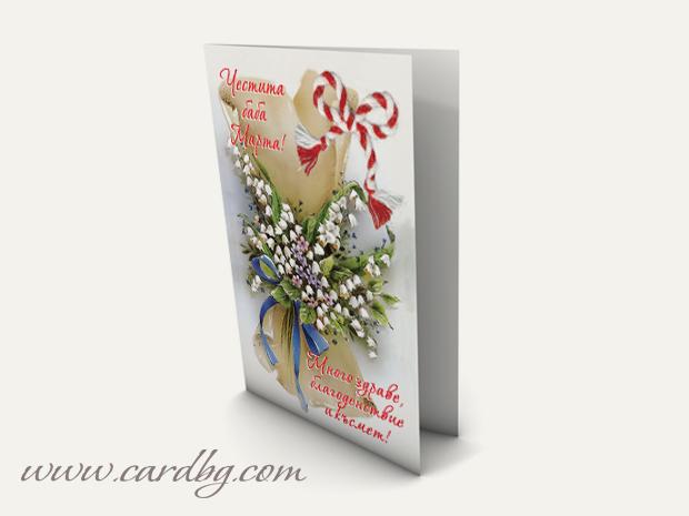 Мини картички за баба марта с момина сълза № М199