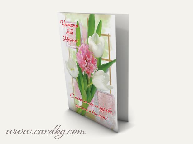 Мини картички за баба марта с лалета и зюмбюл