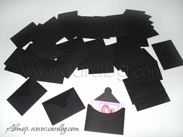 Мини пощенски пликчета черни