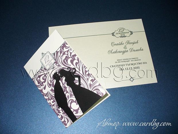 Двойна перлена покана с включени текст и печат отвътре