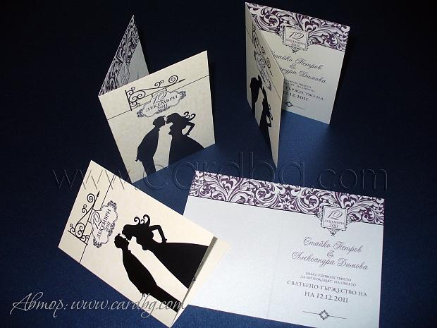 Двойна покана с включен цветен печат и текст отвътре