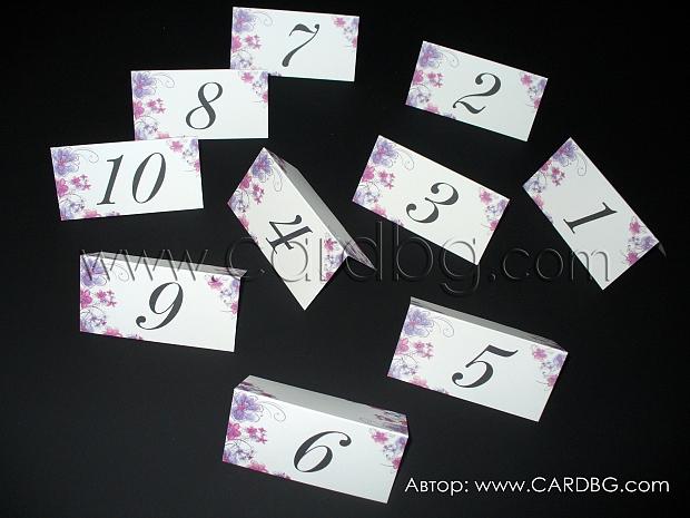 Номер на масите в лилаво