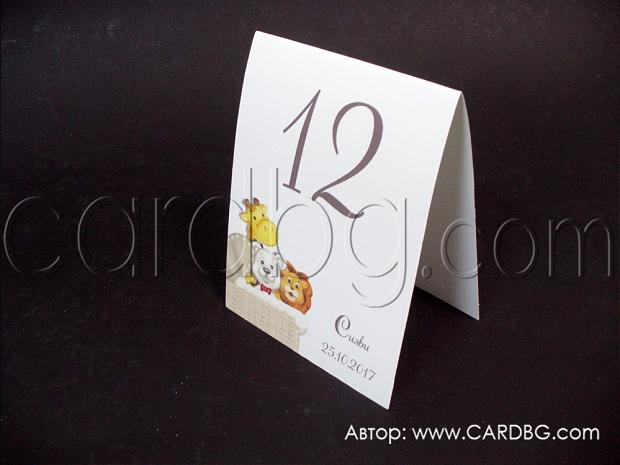 Номера за масите на кръщенето или рождения ден № 1515