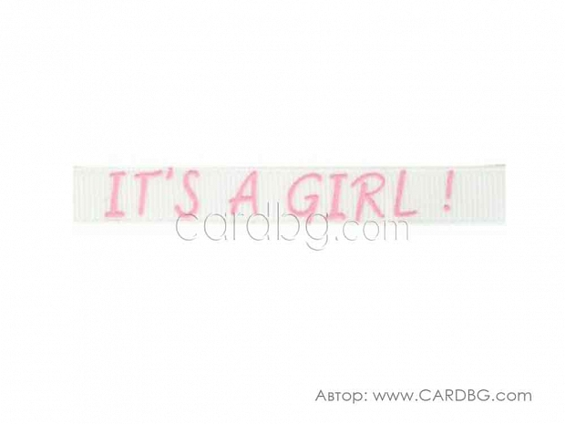 Бяла текстилна панделка с розов надпис за момиче 20 м.