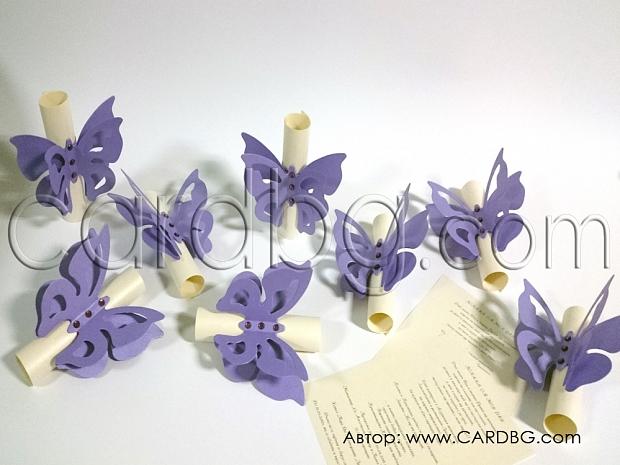 Покана папирус с пеперуда в лилаво