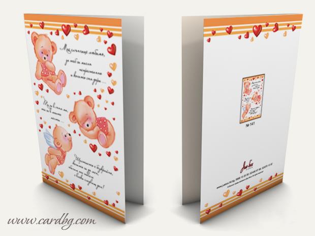 Картички за любовта с мечета
