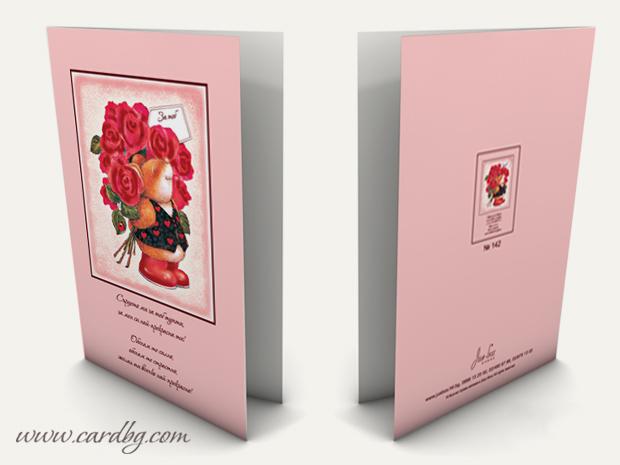 Любовни картички № 142