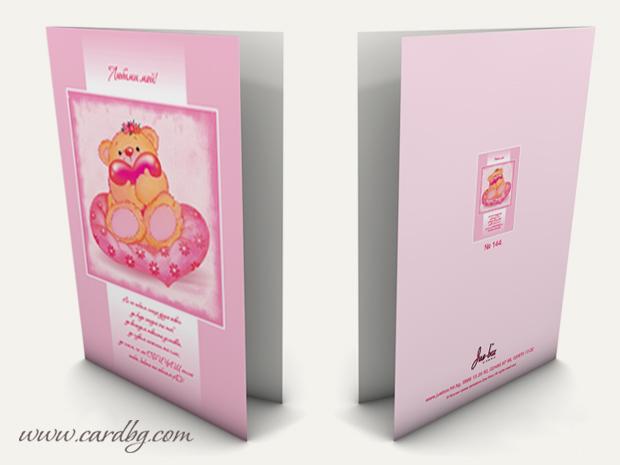 Картички за свети валентин № 144