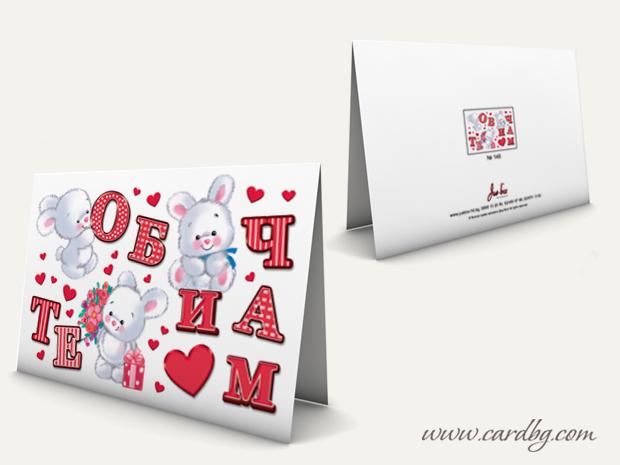 """Картичка за влюбени """"Обичам те"""" със зайчета"""