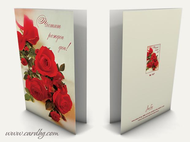 Картичка за рожден ден с букет червени рози № 147