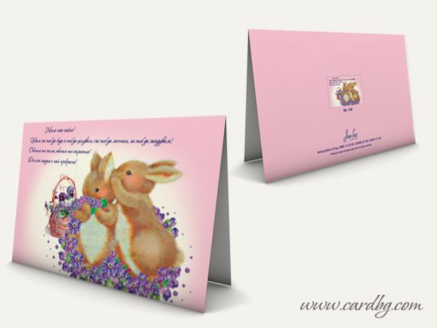 Любовни картички със зайчета
