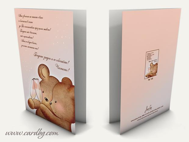 Картичка за сватба № 149