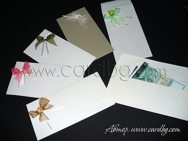 Пощенски пликове за пари № 02