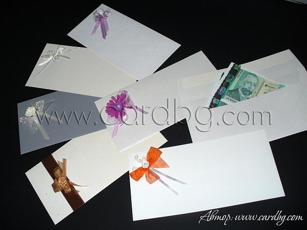Пликове за пари за сватба № 03