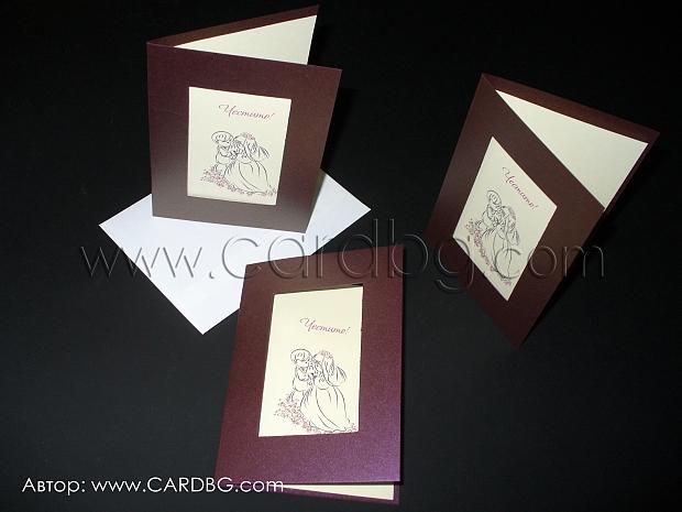 Сватбени картички с младоженци