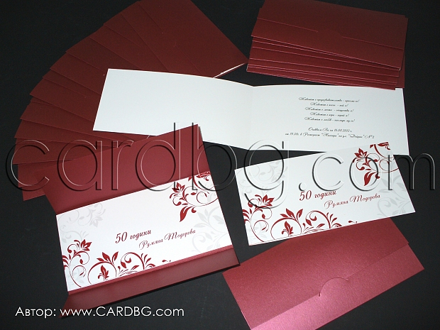 Стилна покана за юбилей, рожден ден в бяло и бордо с папка