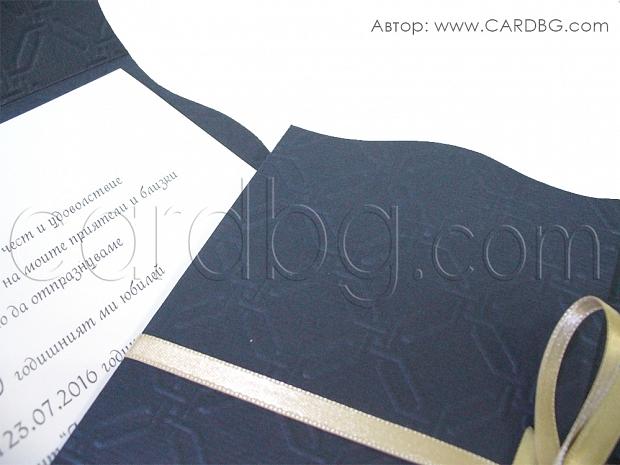 Тъмно синя покана с релефни елементи № 24 б