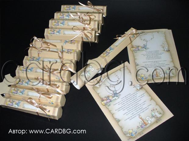 Покани за кръщене свитък с кутия и панделка сатен № 15103 б