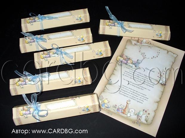Детска покана свитъче със светло синя органза № 15103 д